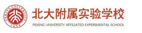 北京市北大附属实验学校