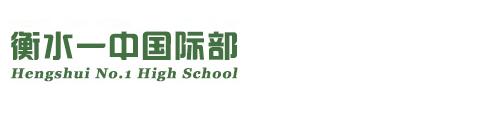 衡水第一中学国际部