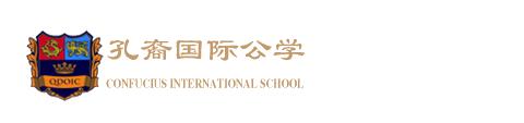 孔裔国际公学