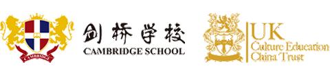 北京市剑桥国际学校