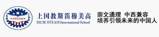 STEAM北美国际高中(上海)