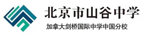北京市山谷国际学校