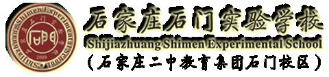 石家庄二中国际部
