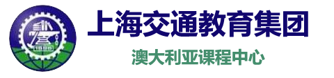 上海交大教育集团澳大利亚国际课程中心