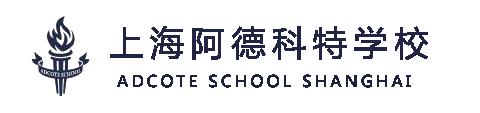 上海阿德科特学校