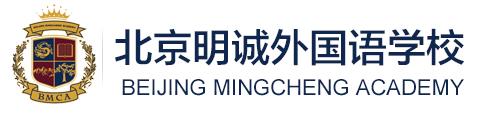 北京明诚外国语学校