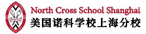 美国诺科学校上海分校