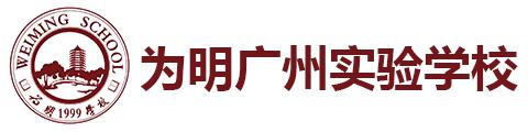 北大附中为明广州国际学校
