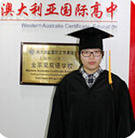 上海澳大利亚国际高中成功案例介绍