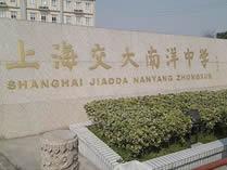 上海交大南洋国际高中校区大门