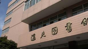 上海外国语大学立泰国际学校图书馆