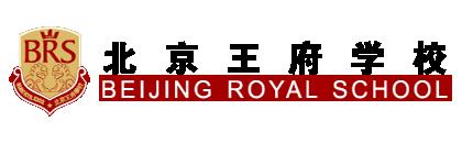 北京王府国际学校