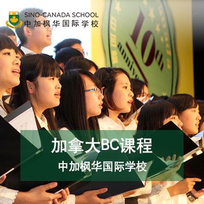 中加枫华国际高中招生简章
