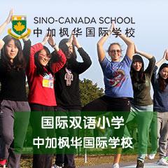 中加楓華國際小學招生簡章