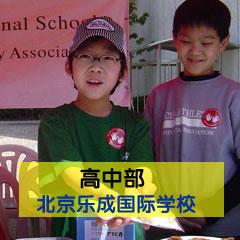 北京乐成国际学校高中部招生简章