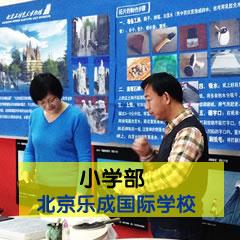 北京乐成国际学校小学部招生简章