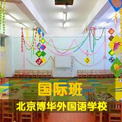北京博华外国语小学实验班招生简章