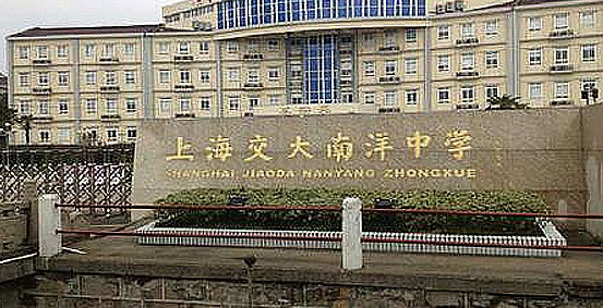 上海交大南洋中学国际学校