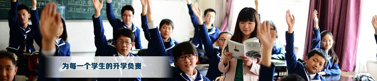 北京君谊中学