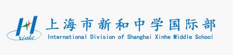 上海市民办新和中学国际部