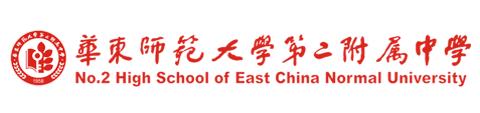 华东师范大学第二附属中学