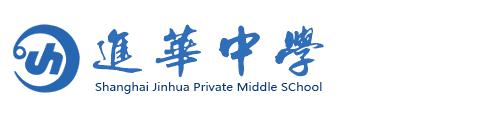 上海市民办进华中学