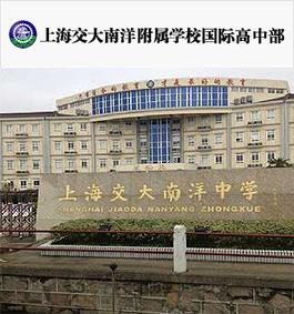 上海交大南洋中学国际部