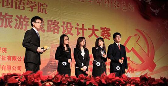 北京第二外国语学院国际中学