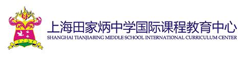 上海市田家炳中学