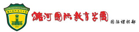 北京潞河中学国际部