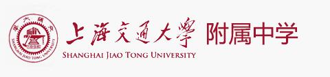 上海交通大学第二附属中学