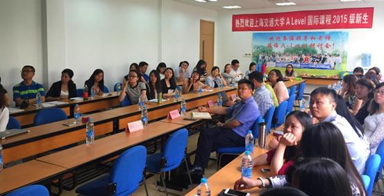 上海交通大学A-Level国际课程中心