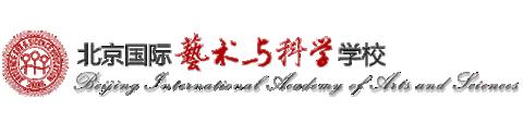 北京国际艺术与科学学校