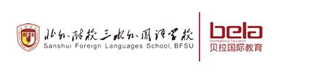 北外附校三水外国语学校贝拉国际高中
