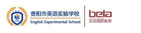 贵阳市英语实验学校国际高中