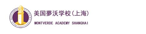 上海美国梦沃学校