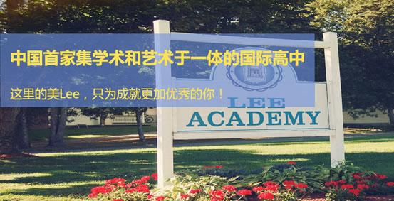 上海电影艺术学院美国高中