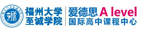福州大学A Level国际课程中心