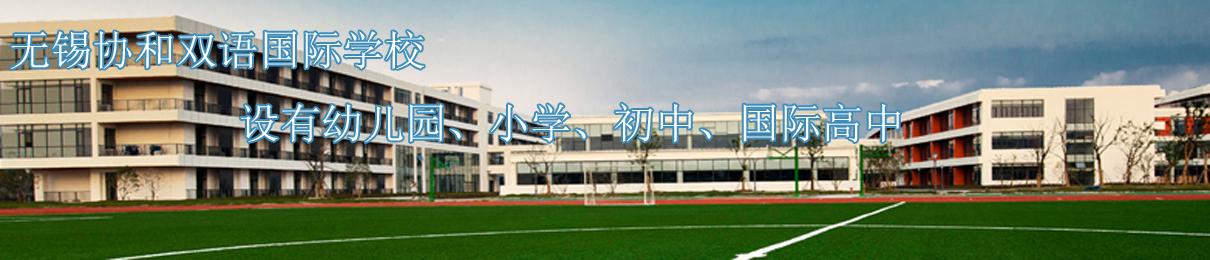 无锡协和双语国际学校