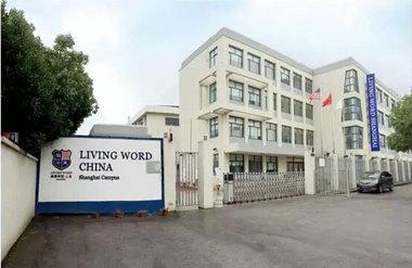 上海美高学校校门