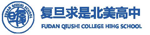 上海复旦求是北美国际高中