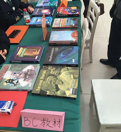 中加枫华国际高中BC教材
