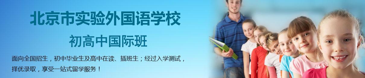 北京陈经纶国际部