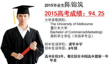 上海澳大利亚国际高中2016年招生说明会