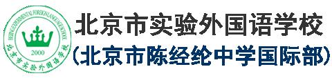北京实验外国语学校国际部