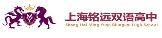 上海铭远双语高级中学