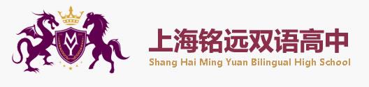 上海銘遠雙語高級中學