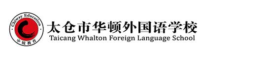 太仓市华顿外国语学校