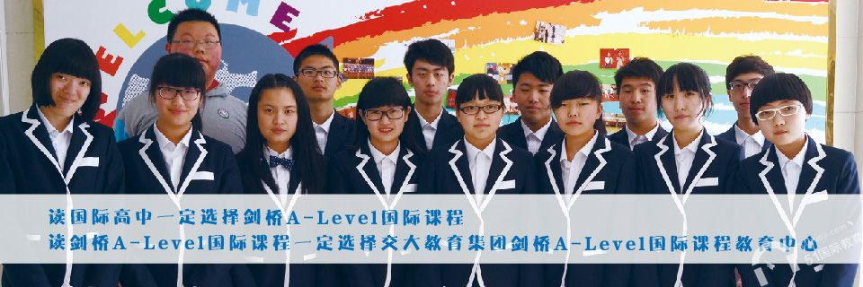上海交大A-level