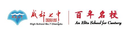成都七中國際部